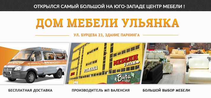 Мебельное производство Санкт-Петербург